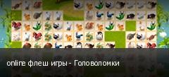 online флеш игры - Головоломки