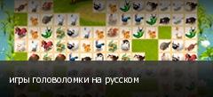 игры головоломки на русском
