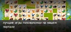 лучшие игры головоломки на нашем портале