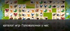 каталог игр- Головоломки у нас