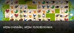 игры онлайн, игры головоломки