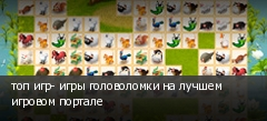 топ игр- игры головоломки на лучшем игровом портале