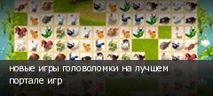 новые игры головоломки на лучшем портале игр
