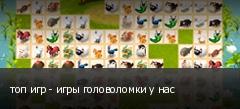 топ игр - игры головоломки у нас