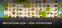 виртуальные игры - игры головоломки