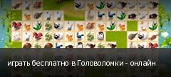 играть бесплатно в Головоломки - онлайн