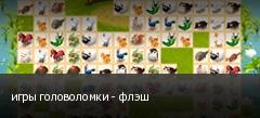 игры головоломки - флэш