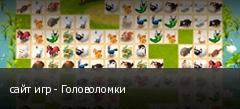 сайт игр - Головоломки