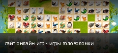 сайт онлайн игр - игры головоломки