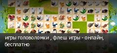 игры головоломки , флеш игры - онлайн, бесплатно
