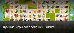 лучшие игры головоломки - online
