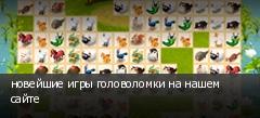 новейшие игры головоломки на нашем сайте
