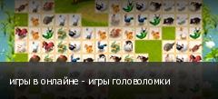 игры в онлайне - игры головоломки