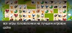все игры головоломки на лучшем игровом сайте