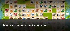 Головоломки - игры бесплатно