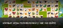 клевые игры головоломки у нас на сайте