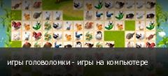 игры головоломки - игры на компьютере