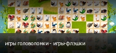 игры головоломки - игры-флэшки
