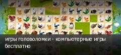 игры головоломки - компьютерные игры бесплатно