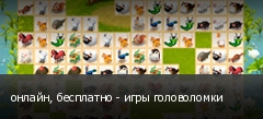 онлайн, бесплатно - игры головоломки