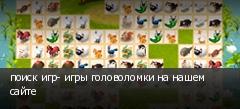 поиск игр- игры головоломки на нашем сайте