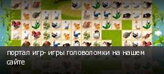 портал игр- игры головоломки на нашем сайте