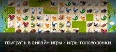поиграть в онлайн игры - игры головоломки