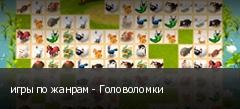 игры по жанрам - Головоломки