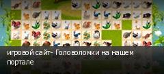 игровой сайт- Головоломки на нашем портале