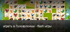 играть в Головоломки - flash игры