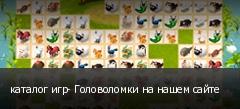 каталог игр- Головоломки на нашем сайте