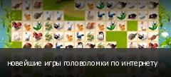 новейшие игры головоломки по интернету