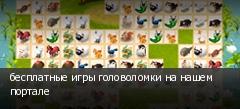 бесплатные игры головоломки на нашем портале