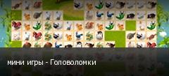 мини игры - Головоломки