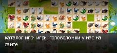 каталог игр- игры головоломки у нас на сайте