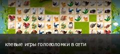 клевые игры головоломки в сети