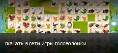 скачать в сети игры головоломки