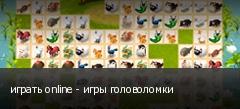 играть online - игры головоломки