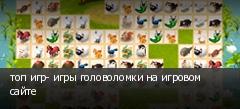 топ игр- игры головоломки на игровом сайте