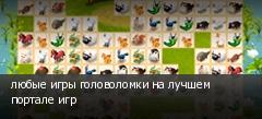 любые игры головоломки на лучшем портале игр