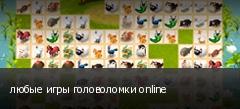 любые игры головоломки online