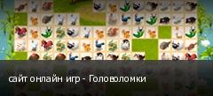 сайт онлайн игр - Головоломки
