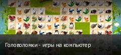 Головоломки - игры на компьютер