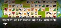 бесплатные Головоломки на лучшем сайте игр