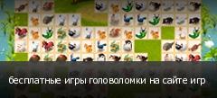 бесплатные игры головоломки на сайте игр