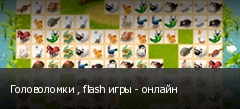 Головоломки , flash игры - онлайн