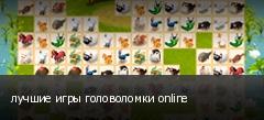 лучшие игры головоломки online