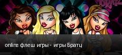 online флеш игры - игры Братц