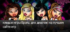 клевые игры Братц для девочек на лучшем сайте игр