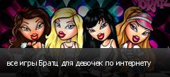 все игры Братц для девочек по интернету